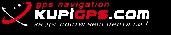 Купи GPS - GPS за кола, GPS за камион, аксесоари за GPS, софтуер за GPS